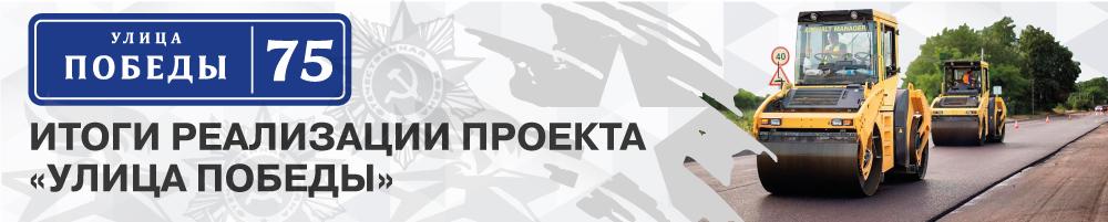 Победа! 1945-2020